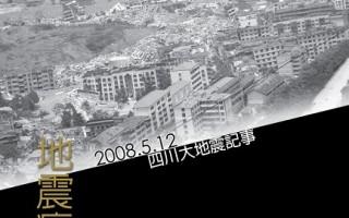 《地震疯人院——四川大地震记事》(大纪元)