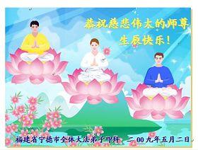 內蒙古湖北等地法輪功學員恭祝李洪志先生華誕快樂