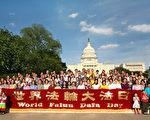 华府法轮功学员庆祝世界法轮大法日。(于静波摄影/大纪元)