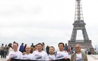 六四20周年欧洲万里行法国启程