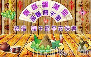 端午节动画卡(5)端午节平安快乐