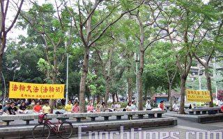 嘉元:记台北荣星公园集体炼功洪法