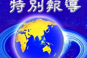鄧玉嬌抗暴獲全國聲援 中共邪靈解體環境巨變