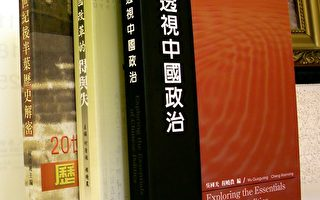 《透視中國政治》──來自「內部人」的剖析