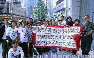 滬欲非法定性冤民大同盟為三反組織