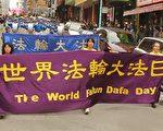 旧金山地区的法轮功学员五月二十三日在旧金山市中心游行﹐并在中国城花园角广场举行庆祝活动,庆祝世界法轮大法日﹐表达对李洪志师父慈悲救度的感恩,展示法轮大法的美好。(摄影﹕周容/大纪元)