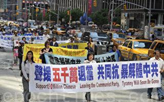 組圖7:曼哈頓大遊行——解體中共停止迫害