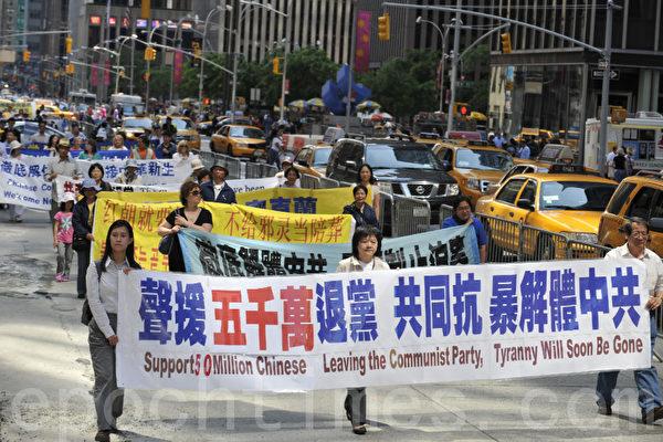 组图7:曼哈顿大游行——解体中共停止迫害