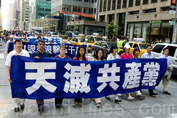 组图5:曼哈顿大游行——解体中共停止迫害