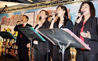 各界出席 全球禱告日 為台灣祝福
