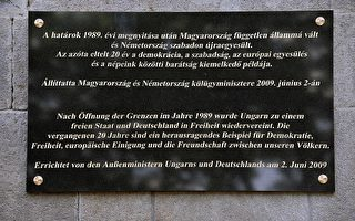 柏林牆倒塌20年 德外長出訪捷、匈致謝
