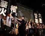 支聯會主席司徒華與年輕一代一起點燃薪火相傳的火炬。(攝影:李明/大紀元)