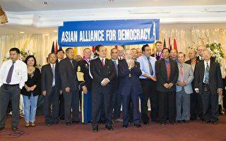 联合各国民主力量 亚洲民主联盟成立