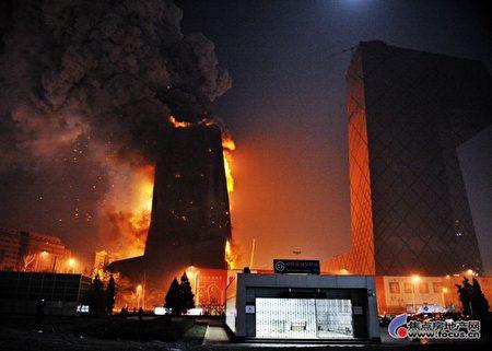 2009九年2月9日元宵夜,北京央視新大樓已經完工的附屬樓發生大火。(大紀元資料圖片)
