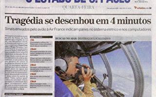 巴西官方:残骸并非来自失事法航班机