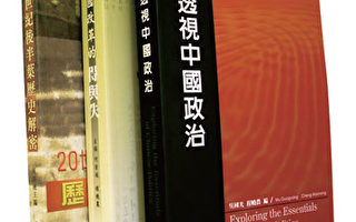 【新紀元】《透視中國政治》清楚講事實 讓人頭腦清晰