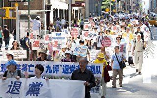 组图6:曼哈顿大游行——解体中共停止迫害