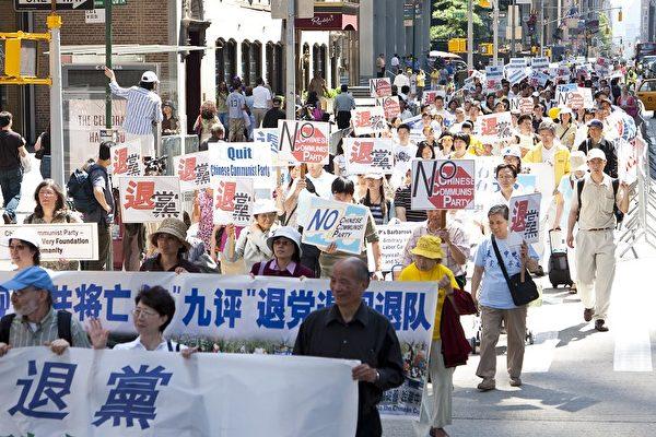 組圖6:曼哈頓大遊行——解體中共停止迫害