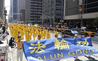 紐約華人﹕法輪功是中國人民的希望