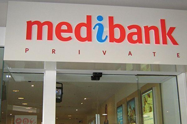 澳洲私人醫療保險公司