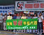 港民間電台重審 被告批中共打壓