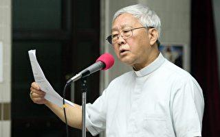 陈日君:中国合法主教遭逼退 教宗下令调查