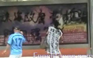 河北孕妇在北京多处喷反腐标语