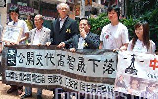 高智晟失踪 港团体要求中共交代