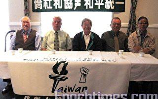 保台大联盟:侨社和谐不等于统一
