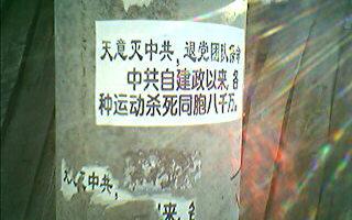 """大陆民众唾弃中共 赞法轮大法""""最上上法""""(录音)"""