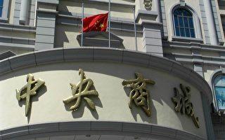 投书(图片):中共恶党的血旗倒挂