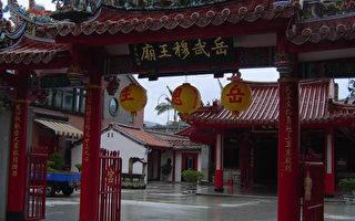 组图:台湾宜兰的岳飞庙