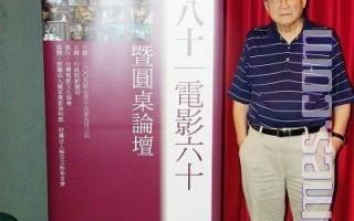 组图:李行从影一甲子  个人影展见证台湾电影史