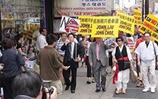 纪念韩战 反共产暴政游行纽约举行