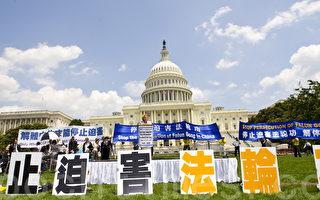 十年反迫害 法轮功华府集会 美国会议员声援