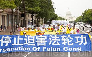反迫害十周年 三千法轮功学员华盛顿DC大游行