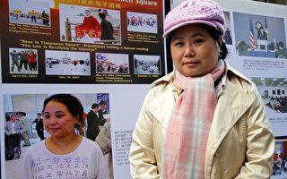 章翠英:還我人權 制止中共對法輪功的迫害