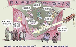 迫害法輪功十年  民眾看清中共