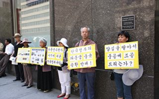 全球营救纽约抗议韩国遣返法轮功学员