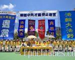 香港法輪功學員及關注團體前日舉行集會及遊行,呼籲解體中共,制止迫害。(大紀元記者李明攝)