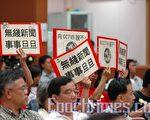 港人抗議電視台新聞自我審查嚴重