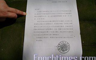 上海倒樓宅基地強遷戶披露梅隴鎮黑幕