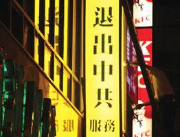 【新纪元】徐沛:纽约法拉盛