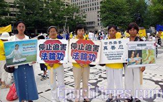 亲历中共残酷 法轮功学员吁停止迫害
