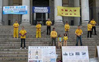 比利時法輪功學員呼籲共同制止迫害