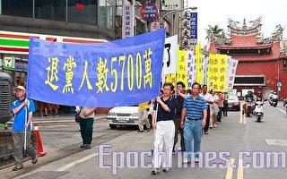 组图2:台桃竹苗法轮功学员720反迫害游行