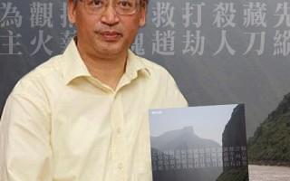 專訪王維洛:三峽工程背後的真相 (上)