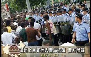 广州上百非洲人警局抗议 警方涉贪