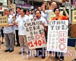 中国维权律师关注组成员在中联办门外抗议,中共当局近期连翻打压维权律师及民间组织。(大纪元)
