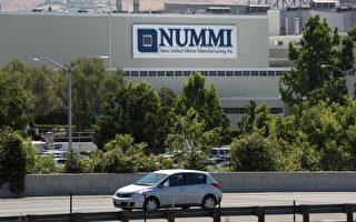 参议员范士丹拟对NUMMI伸出援手